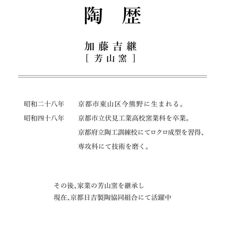 お中元 京都 芳山窯 箸置き 桜 さくら 花 清水焼 おしゃれ 花びら 箸置 セット 和食器|kyotomarche|05