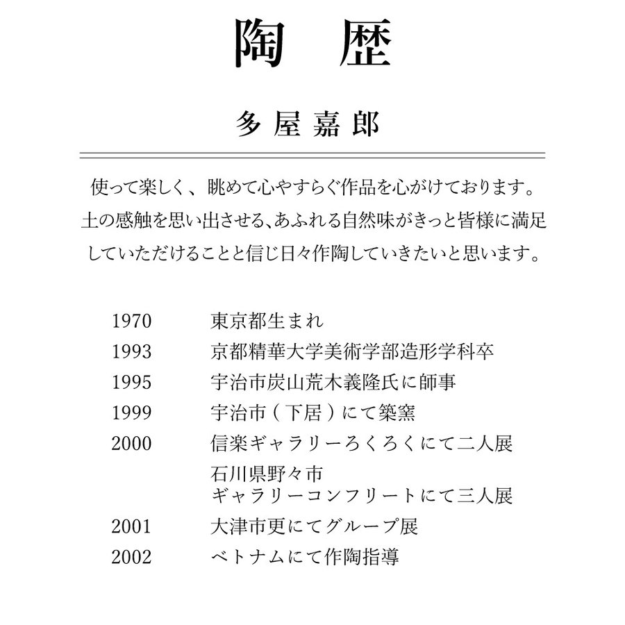 ホワイトデー 卒業祝い 多屋嘉郎 清水焼 京焼 フリーカップ ビアカップ 陶器 おしゃれ 黒釉金彩 手作り 和食器|kyotomarche|05