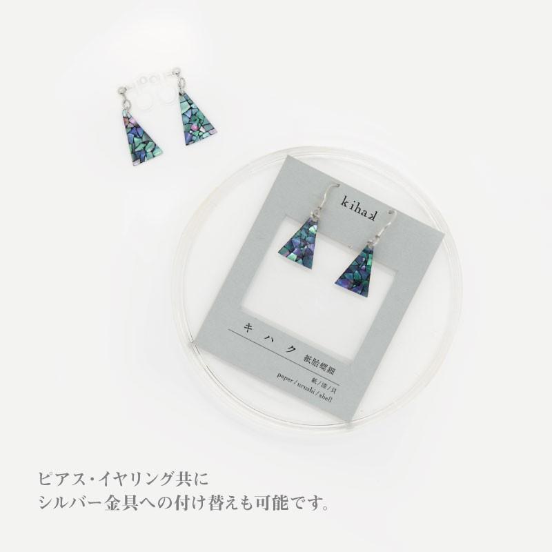 母の日 うるしのしごと Mutsumi oitate 京漆器 ピアス イヤリング 揺れる 漆 三角 黒 大小サイズあり|kyotomarche|06