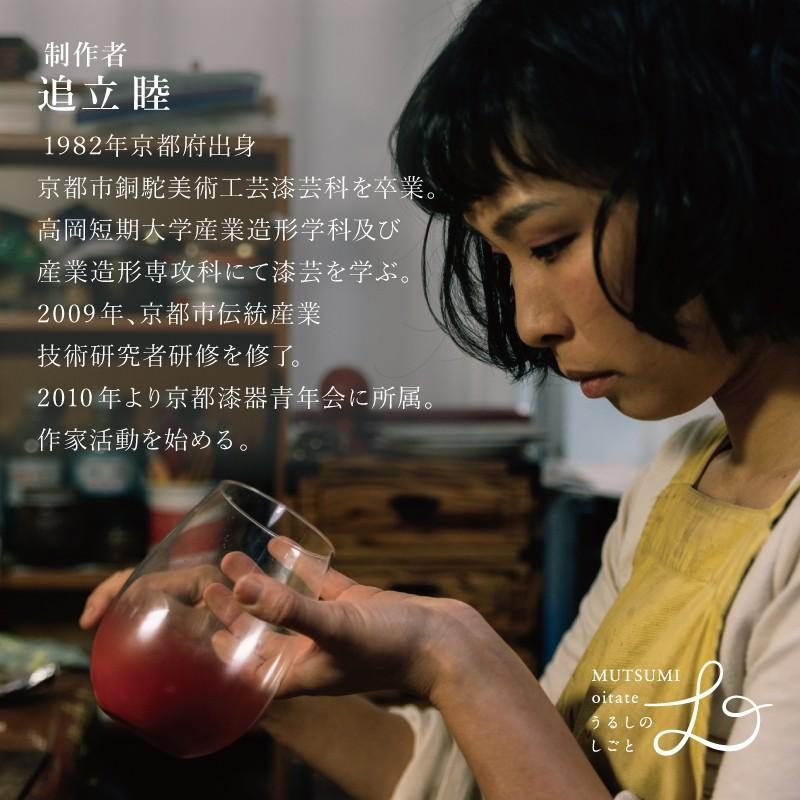 父の日 母の日 うるしのしごと Mutsumi oitate 京漆器 漆グラス ガラス コップ 漆塗り|kyotomarche|11