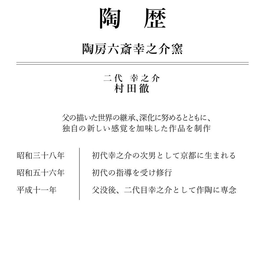 ホワイトデー 卒業祝い マグカップ 六斎窯 おしゃれ 器 和食器 陶器 手作り 清水焼 京焼 kyotomarche 06