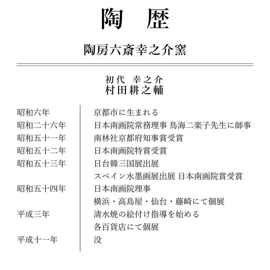 ホワイトデー 卒業祝い マグカップ 六斎窯 おしゃれ 器 和食器 陶器 手作り 清水焼 京焼 kyotomarche 05