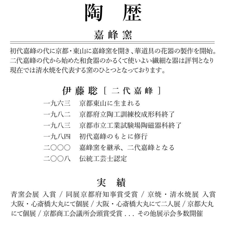 母の日 入学祝い 嘉峰窯 清水焼 京焼 ペア湯呑 夫婦湯呑 湯呑 ペア セット プレゼント ギフト|kyotomarche|05