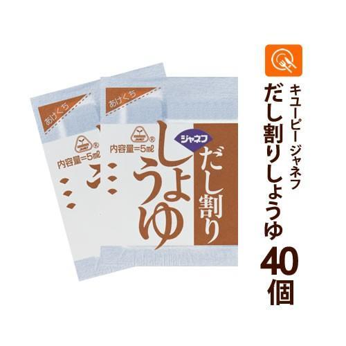 減塩醤油 だし割りしょうゆ 現品 5ml×40個 低たんぱく食品 減塩 日本正規代理店品 キユーピー ジャネフ