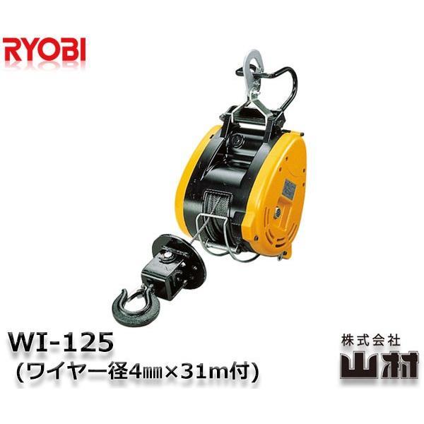 リョービ ウインチ ワイヤーロープ径4mm×31m付 WI-125