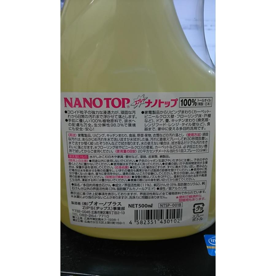 100%植物性の洗浄剤 ナノトップ NANOTOP 500mlスプレーボトル kyouei-denki 02