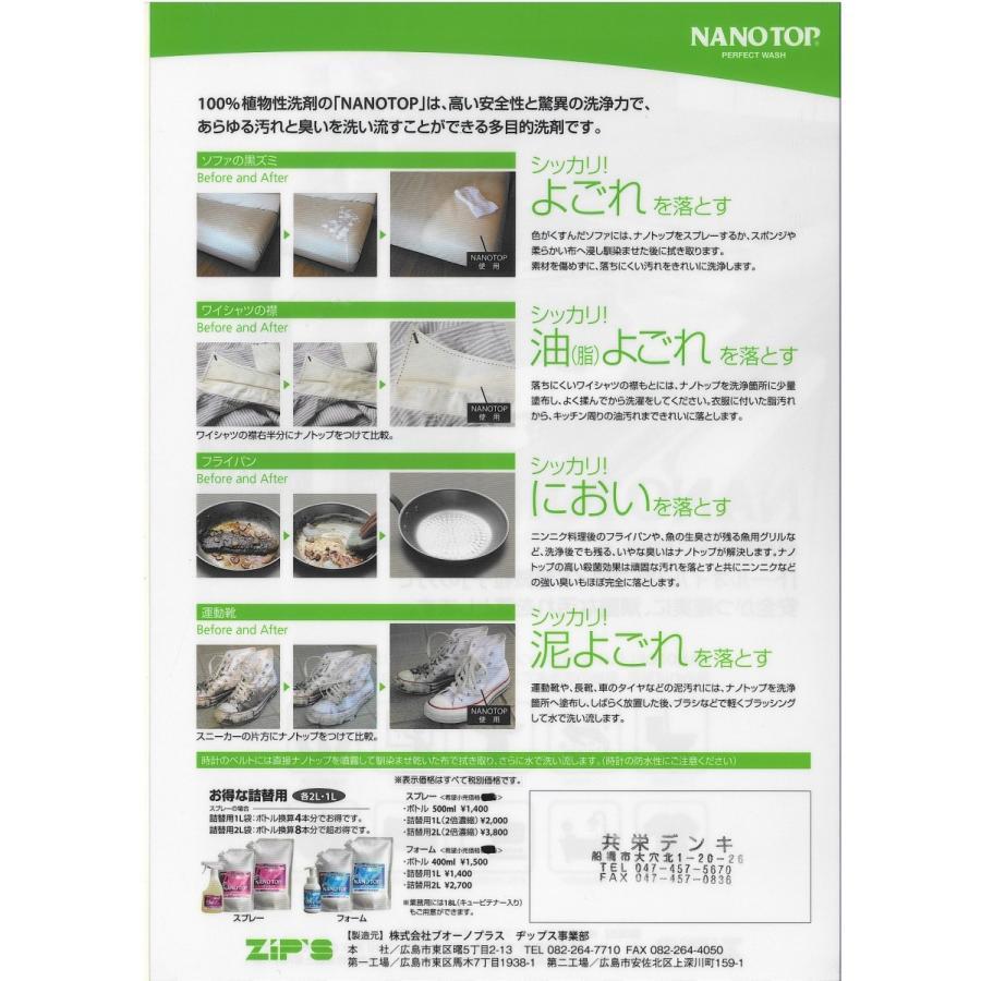 100%植物性の洗浄剤 ナノトップ NANOTOP 500mlスプレーボトル kyouei-denki 04