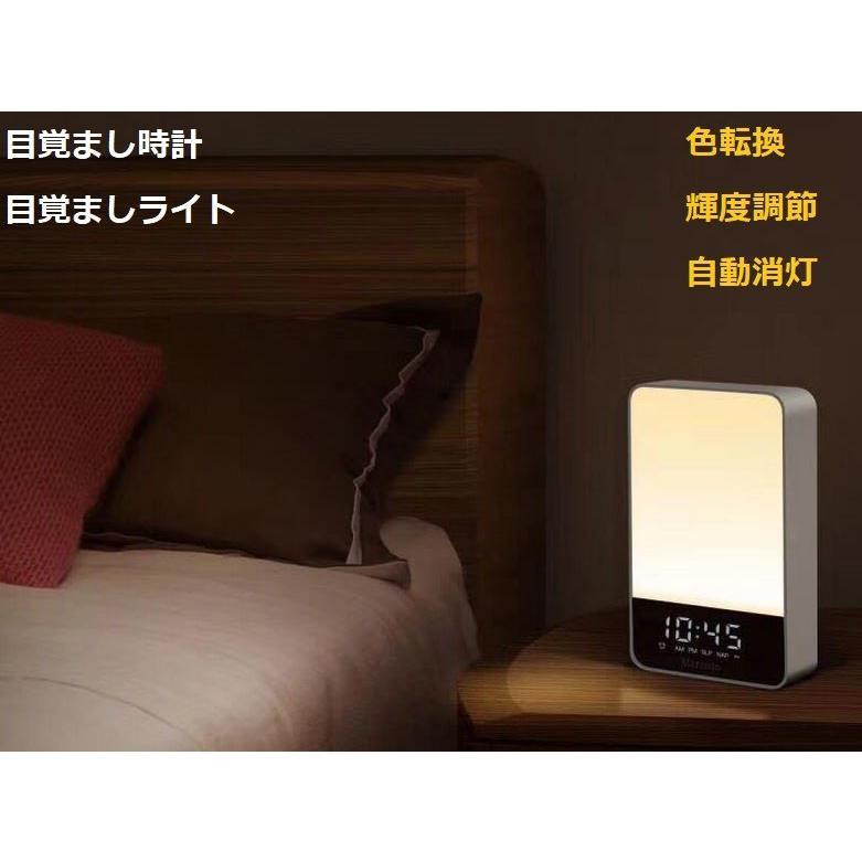 目覚まし時計 目覚ましライト 輝度調節 おしゃれ タイマー機能 色転換 自動消灯 間接照明 階段 寝室 書斎 送料無料|kyougenn