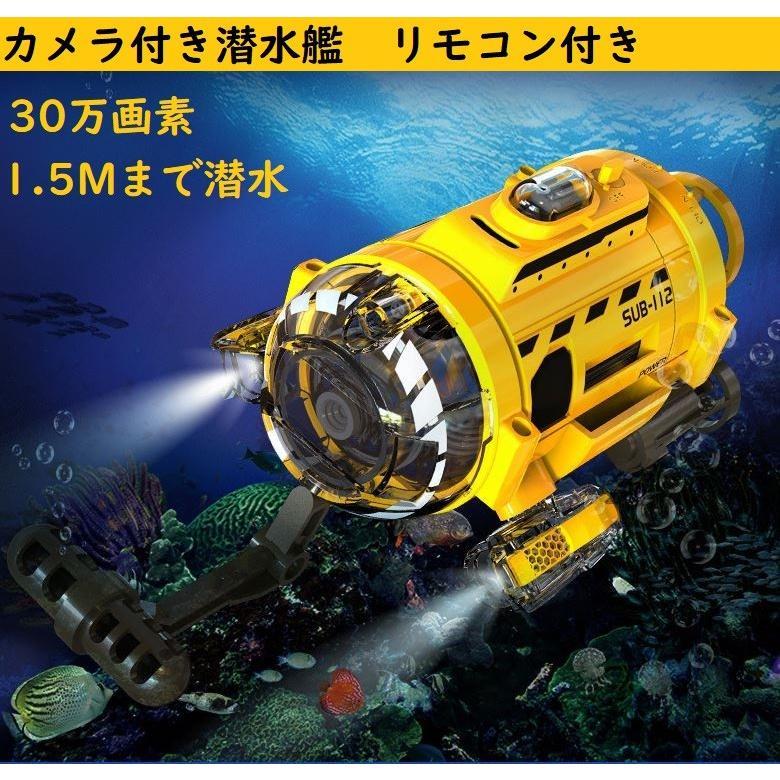 カメラ付き潜水艦 30万画素 撮影  ビデオ 録画  ライト付き 赤外線リモコン付き 無線 子供用 プレゼント 水槽 送料無料