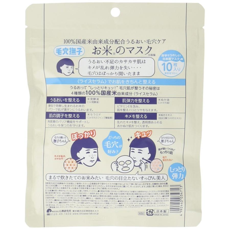 米 お マスク の 撫子 毛穴