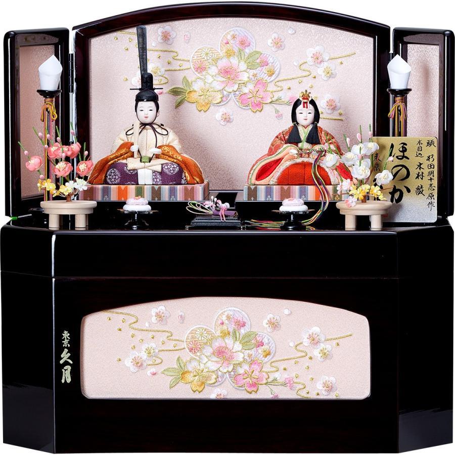激安通販の 雛人形 親王飾り 久月 ほのか ひな人形 木目込み 木村綾作 彩乃雛-季節玩具