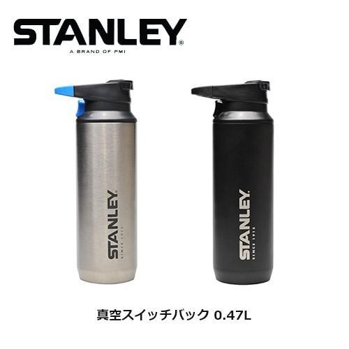 スタンレー 真空スイッチバック0.47L 水筒 保温保冷ボトル 真空2重構造 STANLEY|kyouto-bluelapin