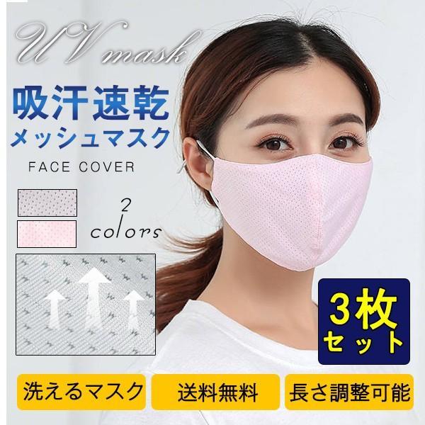 ひんやり 夏 用 マスク