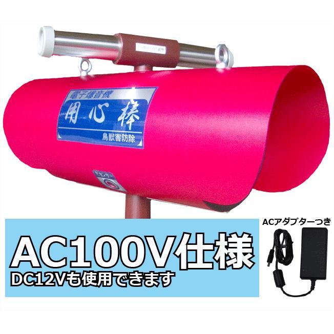 用心棒 R-100M4 AC100Vタイプ