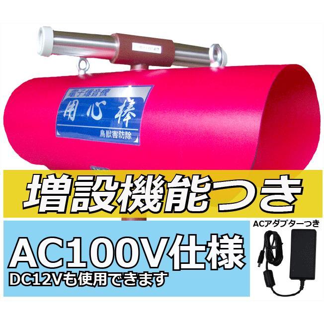 用心棒 B-100S(増設機能付き)AC100Vタイプ