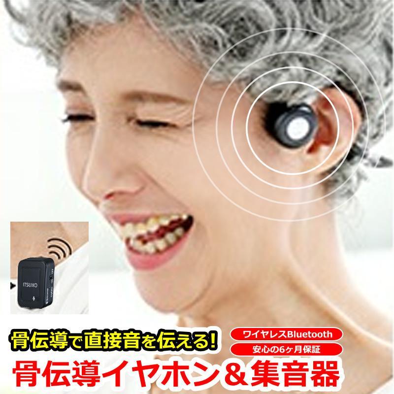 骨伝導集音器 35%OFF 骨伝導 イヤホン ヘッドセット と お見舞い 集音器 Bluetooth ワイヤレス接続 セット 鼓膜を介さず内耳に直接音が届く 骨伝導ワイヤレスヘッドホン
