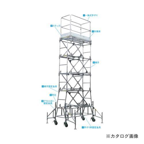 (運賃見積り)(直送品)マルサ 昇降式移動足場 SHO-36 1台入 (受注生産品)