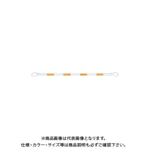 (直送品)安全興業 コーンバー 54×1.5M 黄白 (30入) CB5415YW