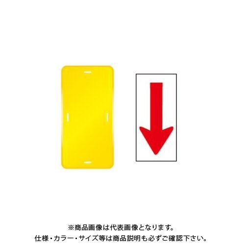 (直送品)安全興業 コーンプレートサイン CPS-6 矢印のみ反射(↓) 黄色 縦型 ワッカ付 (20入) CPS-06