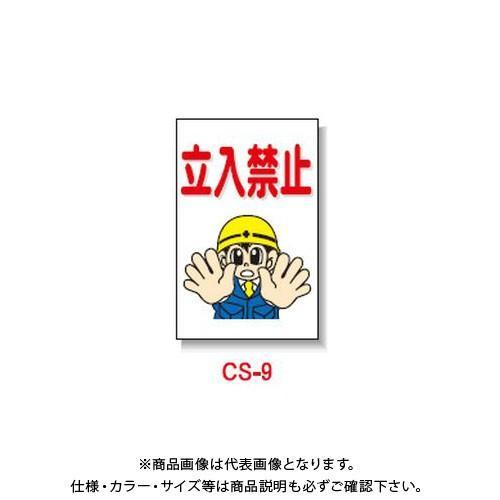 (直送品)安全興業 コーン看板 「立入禁止」 片面 反射 (5入) CS-9