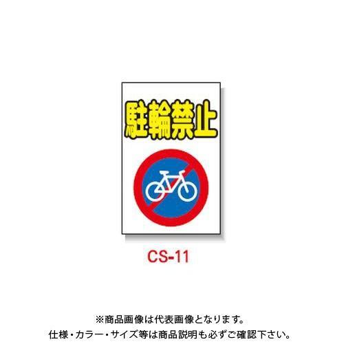 (直送品)安全興業 コーン看板 「駐輪禁止」 片面 反射 (5入) CS-11