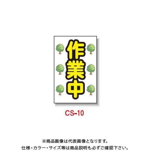 (直送品)安全興業 コーン看板 「作業中」 両面 無反射 (5入) CS-10