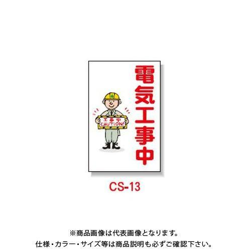 (直送品)安全興業 コーン看板 「電気工事中」 両面 無反射 (5入) CS-13 CS-13 CS-13 8c2