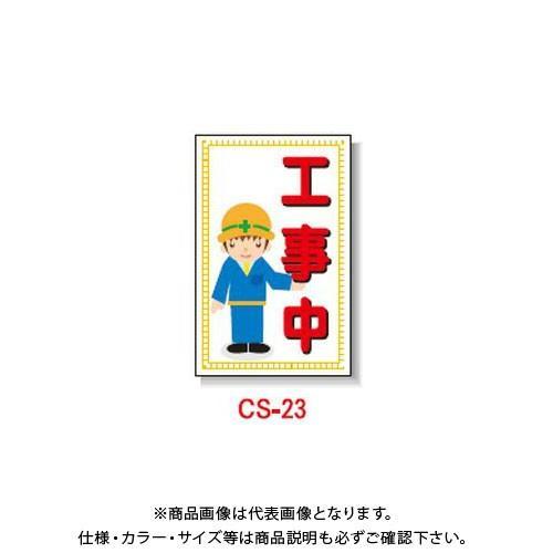 (直送品)安全興業 コーン看板 「工事中」 両面 プリズム (5入) CS-23