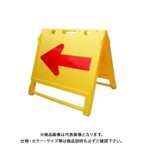(直送品)安全興業 ブロー製折りたたみ矢印板 本体黄 矢印赤普通反射 (2入) BOA-600Y