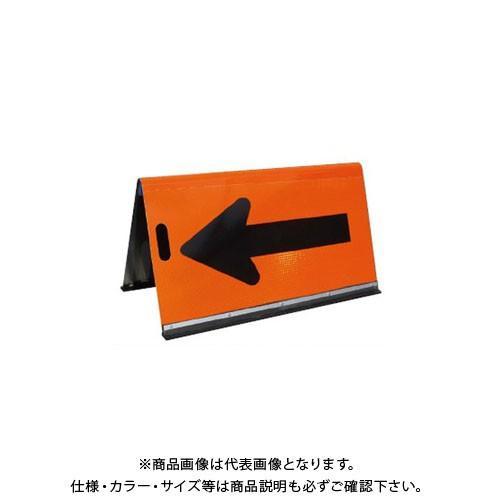 (直送品)安全興業 アルミ公団型矢印板 500×900 オレンジプリズム (3入) JHB-500P