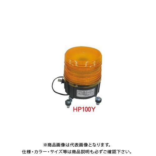 (直送品)安全興業 ハイパワーLED回転灯(黄) (10入) HP-100Y
