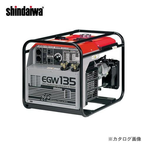 (直送品)新ダイワ工業 エンジン溶接機 EGW135