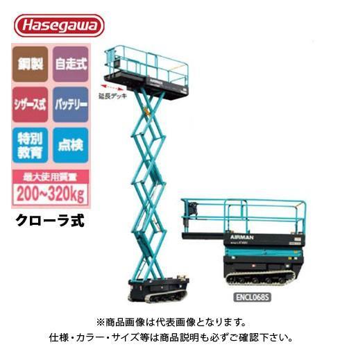 (運賃見積り)(直送品)ハセガワ 長谷川工業 ENCLクローラ式 シザー式高所作業車シザースリフト ENCL045-3 34608