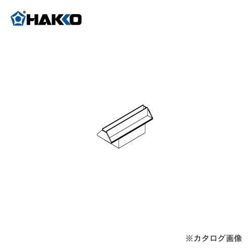 (納期約3週間)白光 HAKKO 485用ノズル(コネクタ60P用) 485-N-13