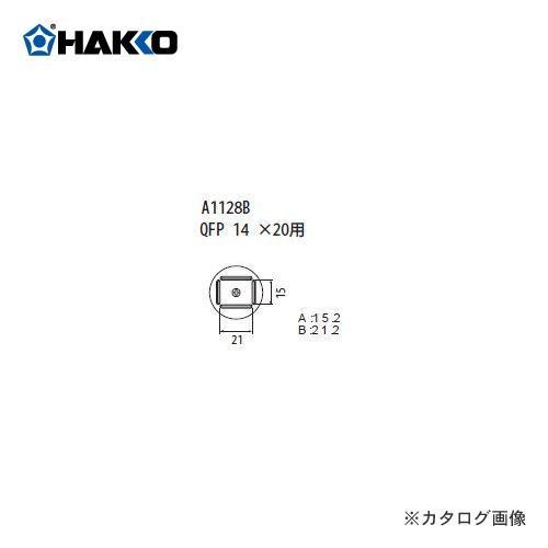 白光 HAKKO FR-801、FR-802、FR-903B用 ノズル A1128B