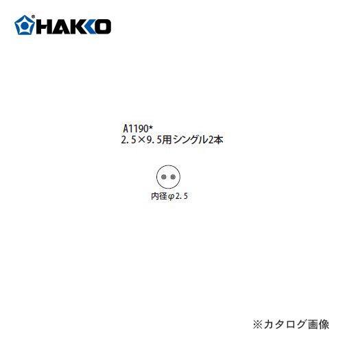 (納期約3週間)白光 HAKKO FR-801、FR-802、FR-903B用 ノズル A1190