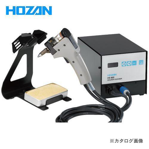 ホーザン HOZAN ハンダ吸取器 HS-802