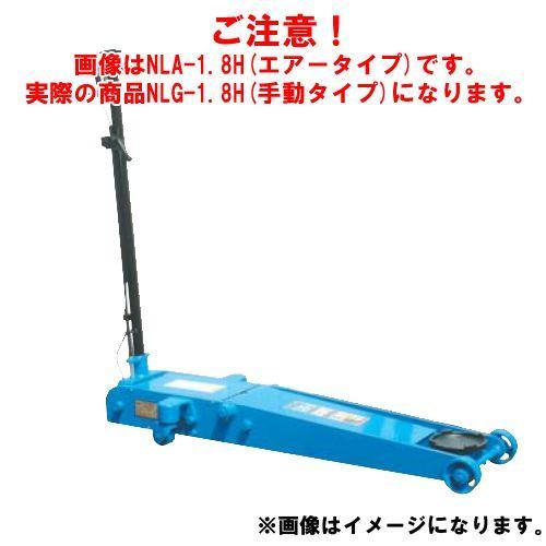 (直送品)車上渡し 長崎ジャッキ 低床ガレージジャッキ ミドルタイプ NLG-1.8H