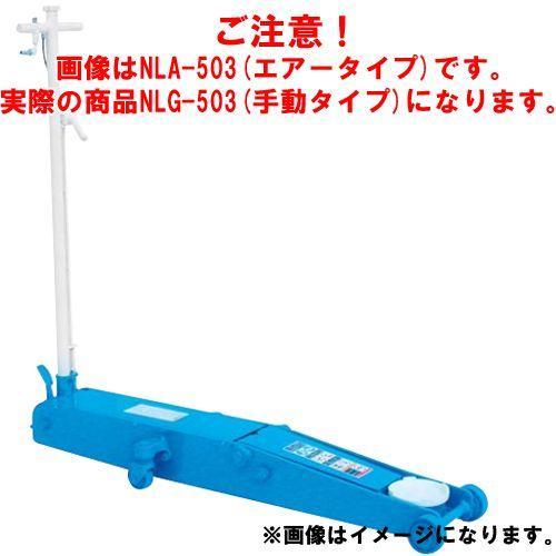 (直送品)車上渡し 長崎ジャッキ 低床ガレージジャッキ ロングタイプ NLG-503