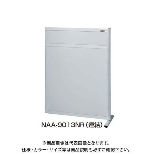 (直送品)サカエ SAKAE パーティション(固定式・連結・オールアルミ) 間口1200mm NAA-1213NR NAA-1213NR