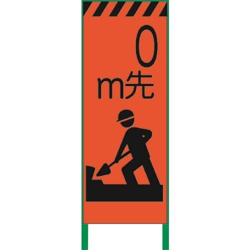 (個別送料1000円)(直送品)グリーンクロス 蛍光オレンジ高輝度 工事看板 0m先準備 1102103201