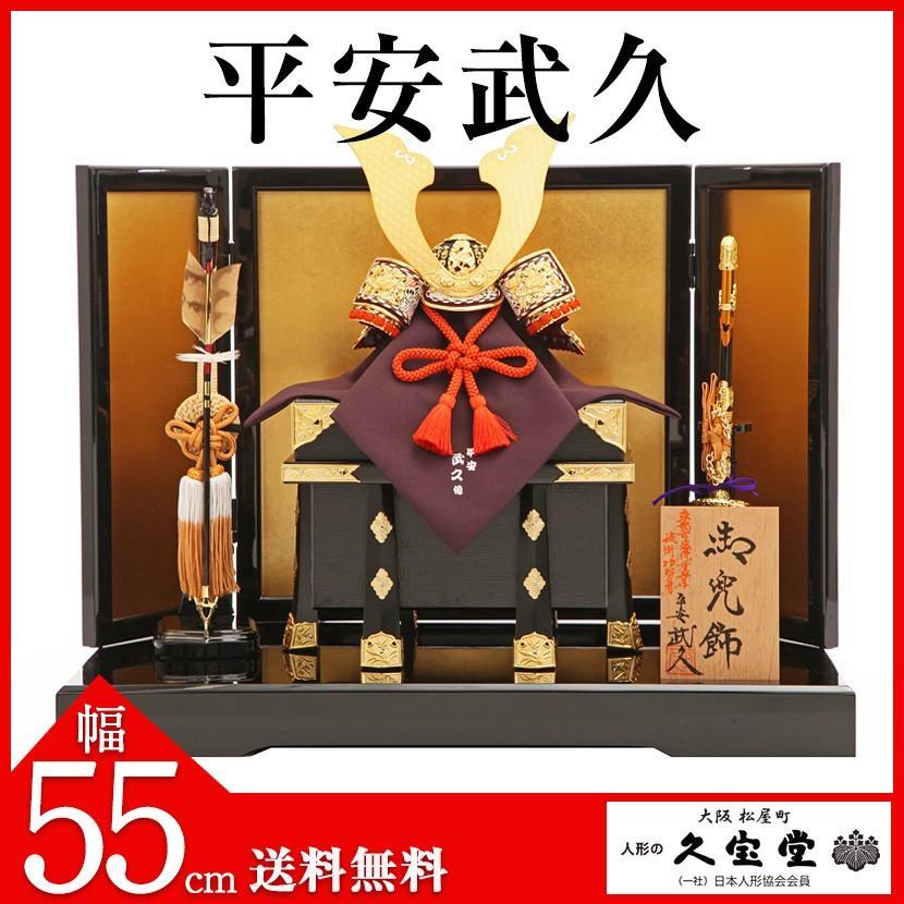 【ご優待価格】五月人形 兜飾り 京甲冑 平安武久 8号本金箔押 兜飾