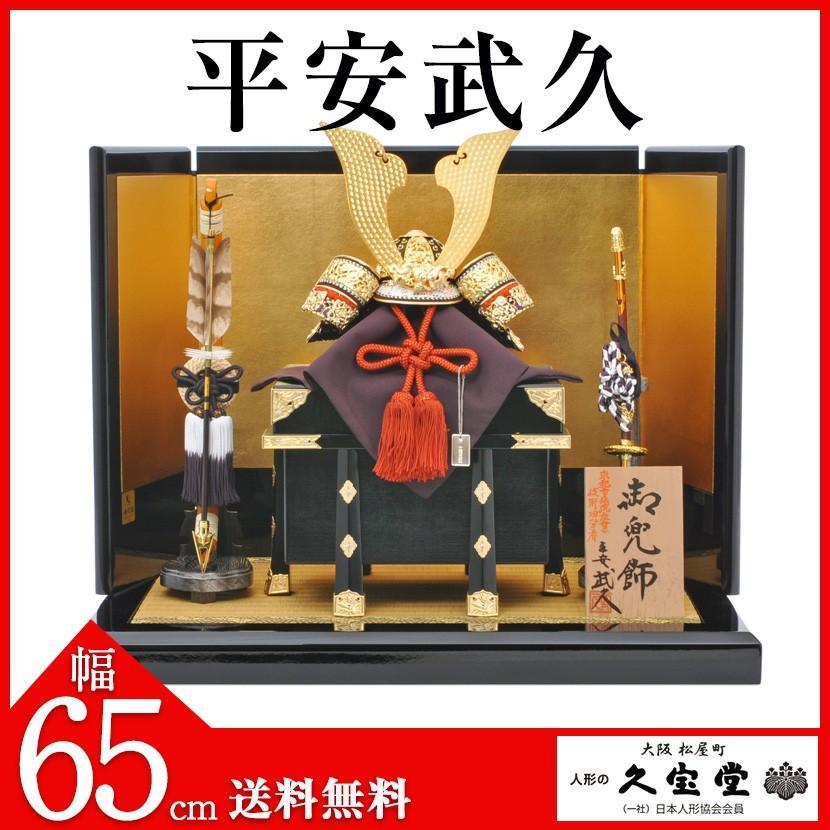 五月人形 兜 12号 平安武久 本金箔 手彫 雲龍 兜飾