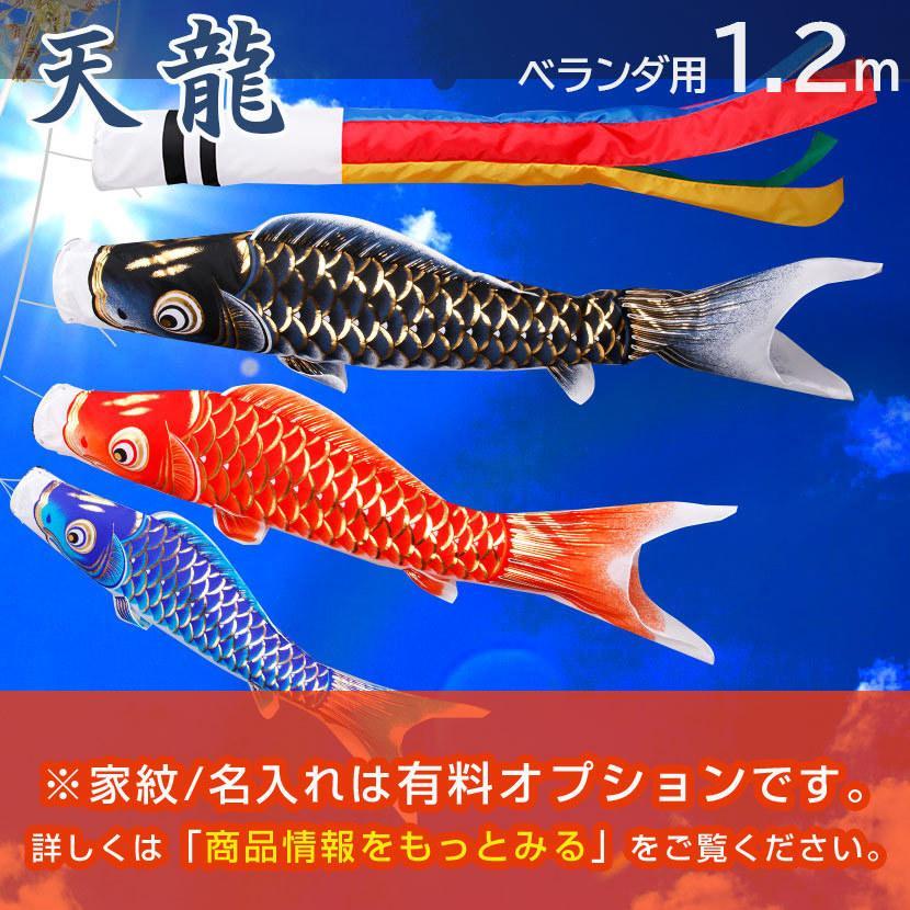 鯉のぼり こいのぼり ベランダ 天龍 1.2m 家紋入れ・名前入れ可能吹流し kyuhodo