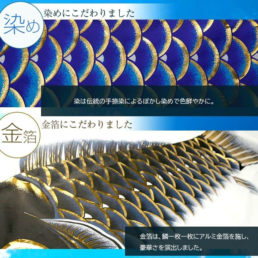鯉のぼり こいのぼり ベランダ 天龍 1.2m 家紋入れ・名前入れ可能吹流し kyuhodo 04