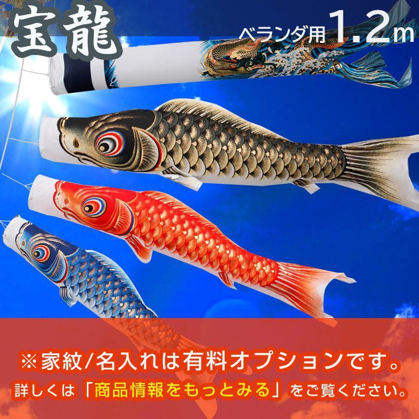鯉のぼり こいのぼり ベランダ 宝龍 1.2m  ベランダ用鯉のぼり 家紋入れ・名前入れ可能吹流し kyuhodo