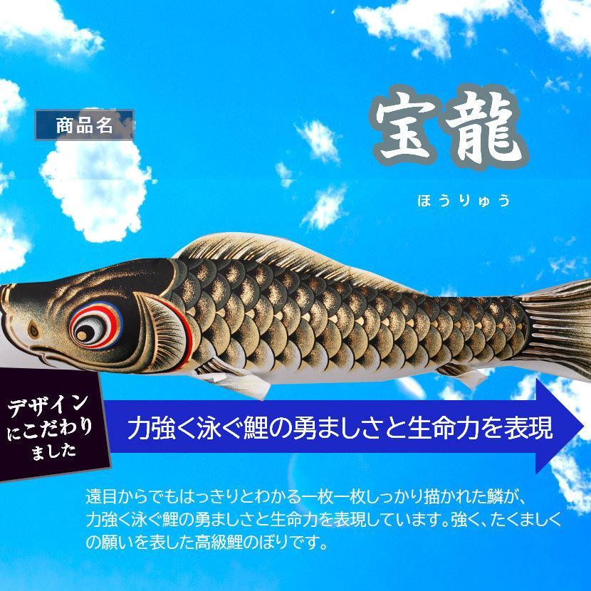 鯉のぼり こいのぼり ベランダ 宝龍 1.2m  ベランダ用鯉のぼり 家紋入れ・名前入れ可能吹流し kyuhodo 03