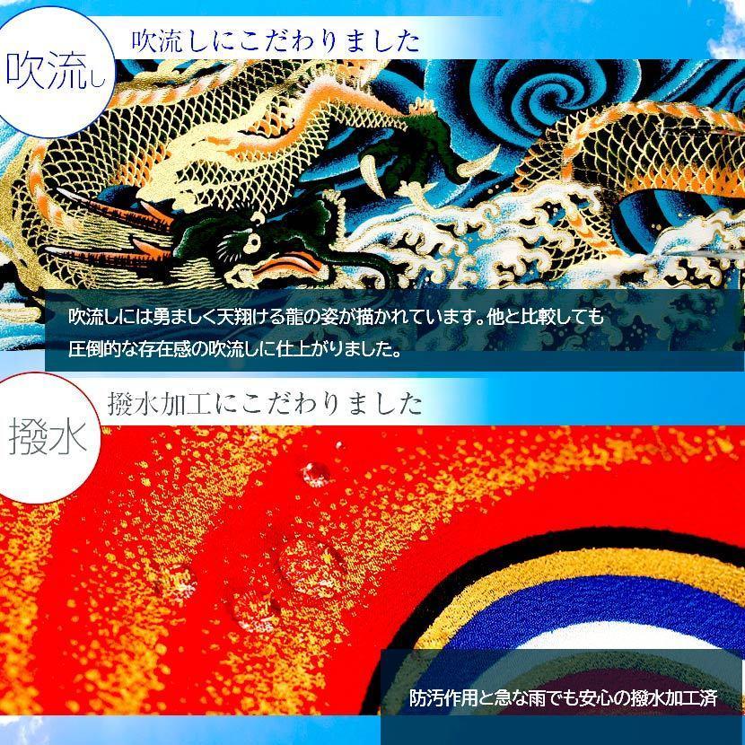鯉のぼり こいのぼり ベランダ 宝龍 1.2m  ベランダ用鯉のぼり 家紋入れ・名前入れ可能吹流し kyuhodo 05