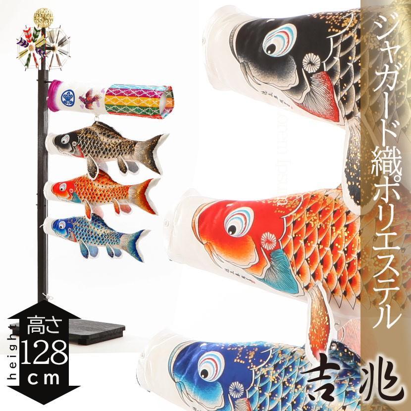 室内鯉のぼり 吉兆 ジャガード織ポリエステル 送料無料 お部屋用 鯉のぼり