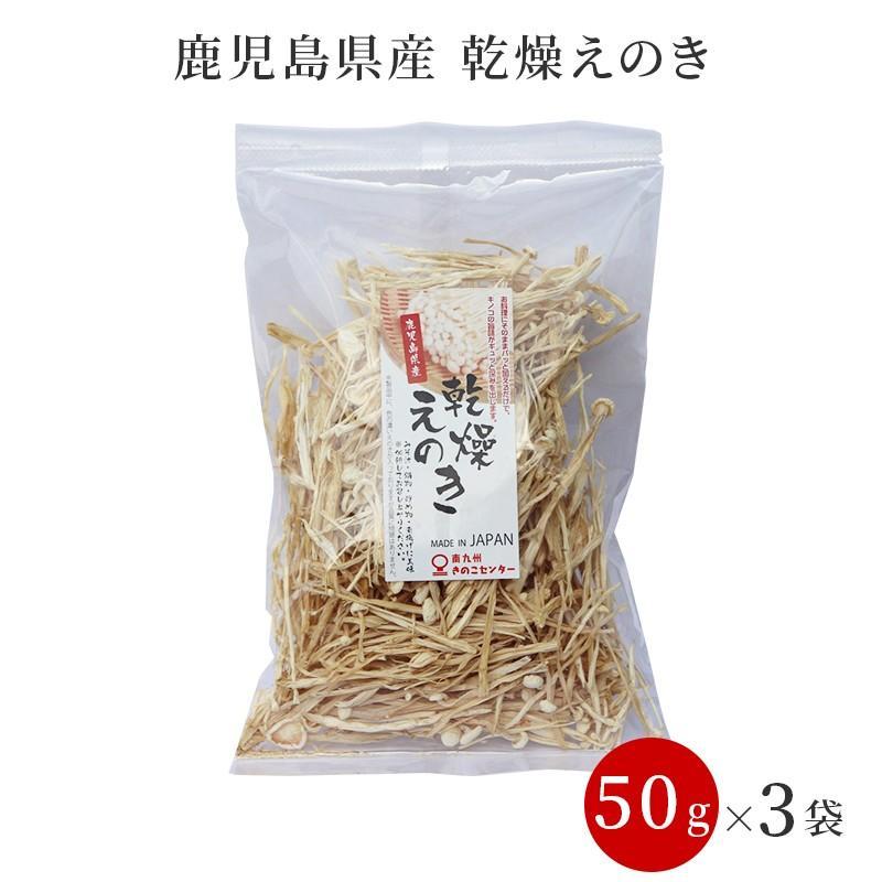 えのき 乾燥えのき エノキタケ 鹿児島産 送料無料 メール便 50g×3パック kyushu-gochisoubin